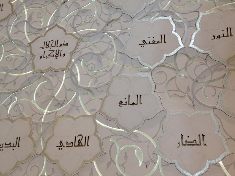 Ornamente in der Sheikh Zayed Moschee